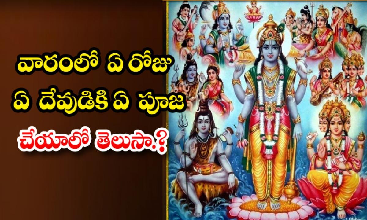 Week Days Of Pooja Vidhanam-TeluguStop.com