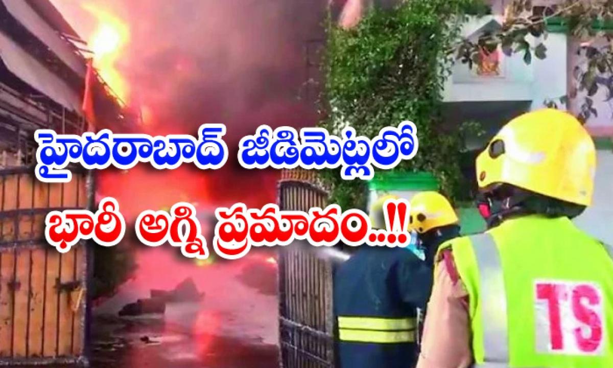 Huge Fire In Hyderabad Jeedimetla-హైదరాబాద్ జీడిమెట్లలో భారీ అగ్నిప్రమాదం..-General-Telugu-Telugu Tollywood Photo Image-TeluguStop.com