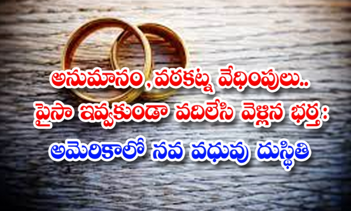 Husband Has Abandoned Me Indian Woman Sos To Embassy In Us-అనుమానం, వరకట్న వేధింపులు.. పైసా ఇవ్వకుండా వదిలేసి వెళ్లిన భర్త: అమెరికాలో నవ వధువు దుస్థితి-Latest News - Telugu-Telugu Tollywood Photo Image-TeluguStop.com