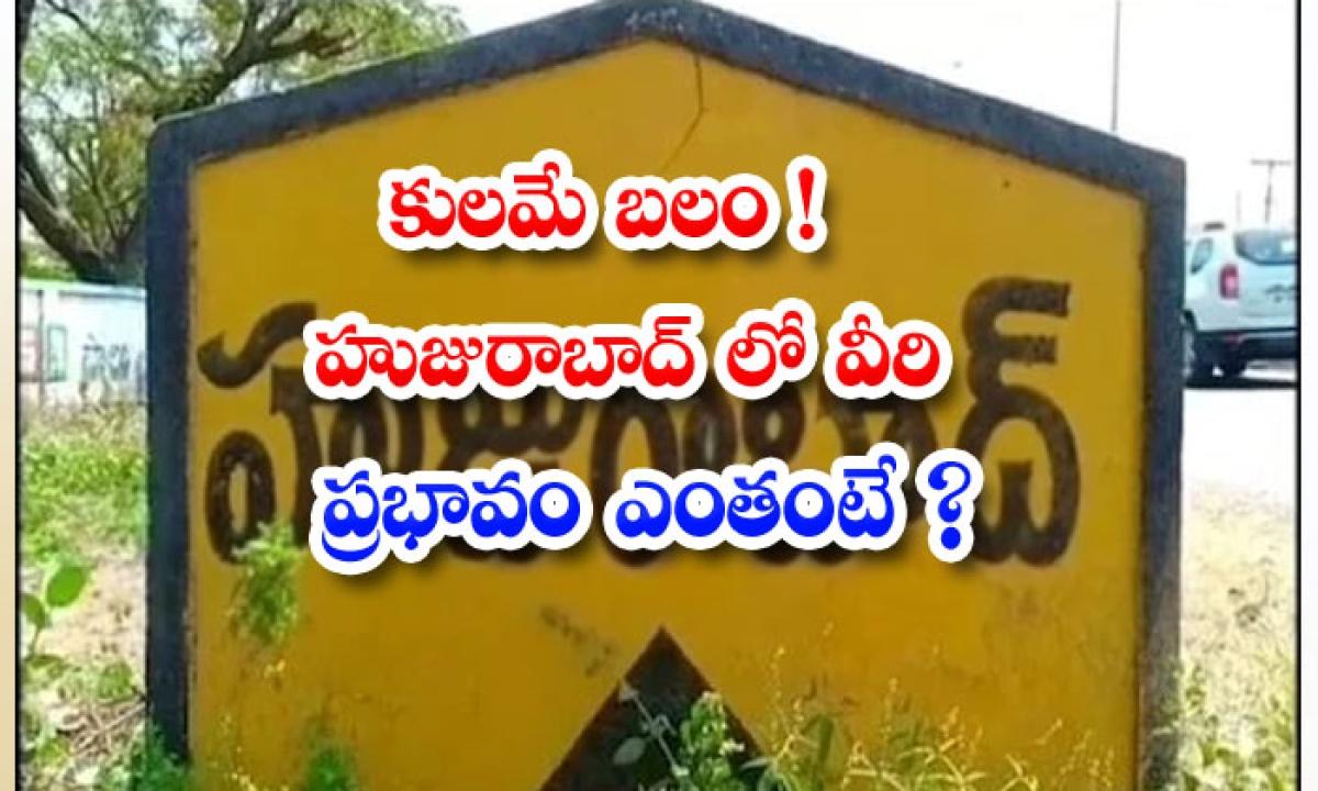 Increased Preference For Caste Leaders In Hujurabad Constituency-కులమే బలం హుజురాబాద్ లో వీరి ప్రభావం ఎంతంటే -Political-Telugu Tollywood Photo Image-TeluguStop.com