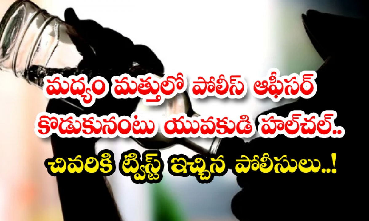 Hulchul As The Son Of A Police Officer Intoxicated-TeluguStop.com