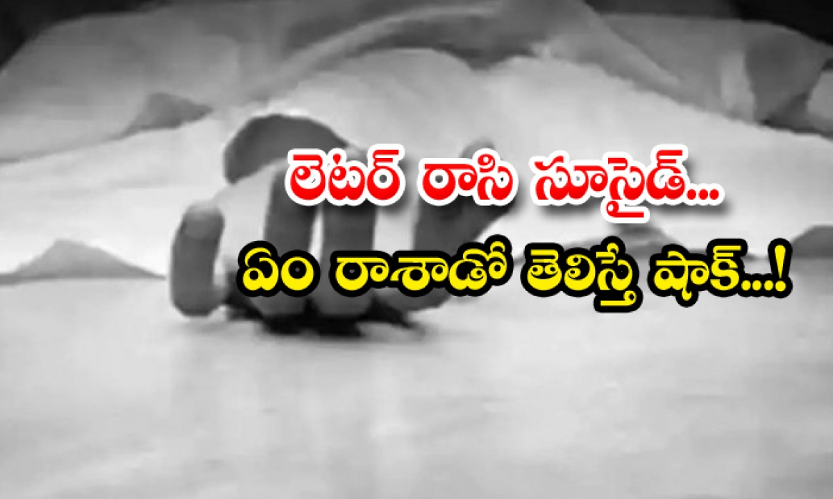 Man Writes Suicide Note In Hyderaba Lord Hanuman Calling-లెటర్ రాసి సూసైడ్.. ఏం రాశాడో తెలిస్తే షాక్..-General-Telugu-Telugu Tollywood Photo Image-TeluguStop.com