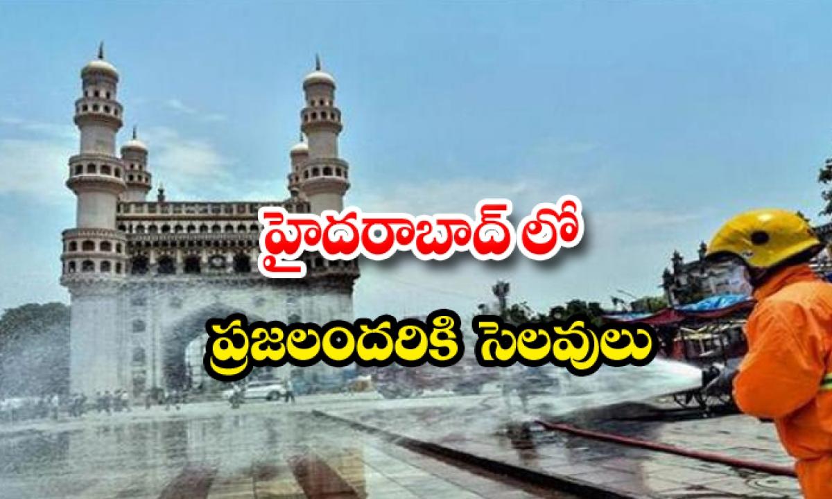 Hyderabad Holidays Telangana Govt-హైదరాబాద్'లో ప్రజలందరికి సెలవులు.. ఎందుకంటే-General-Telugu-Telugu Tollywood Photo Image-TeluguStop.com