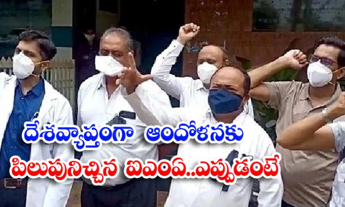 Ima Calls For Nationwide Agitation-దేశవ్యాప్తంగా ఆందోళనకు పిలుపునిచ్చిన ఐఎంఏ.. ఎప్పుడంటే..-Breaking/Featured News Slide-Telugu Tollywood Photo Image-TeluguStop.com