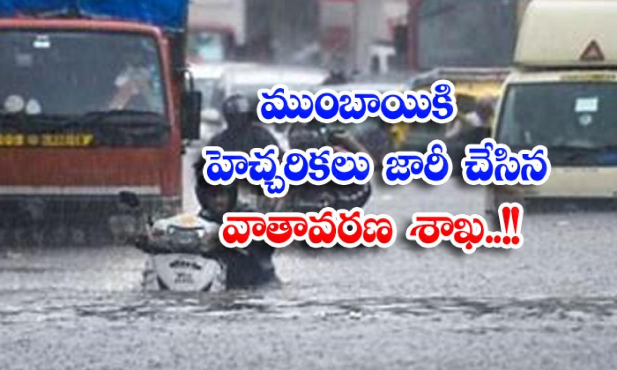 Imd Warns The Mumbai City-TeluguStop.com