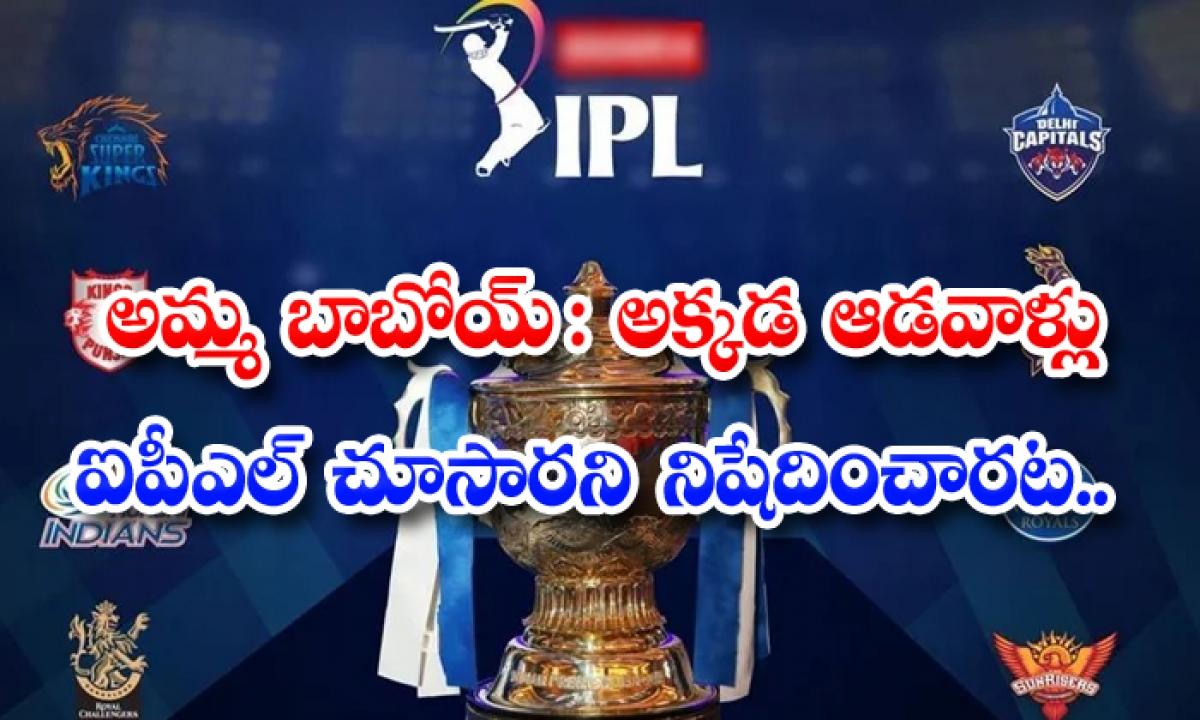 Ipl Match Live Stopped In Afghanistan-అమ్మ బాబోయ్ : అక్కడ ఆడవాళ్లు ఐపీఎల్ చూసారని నిషేదించారట…-Latest News - Telugu-Telugu Tollywood Photo Image-TeluguStop.com