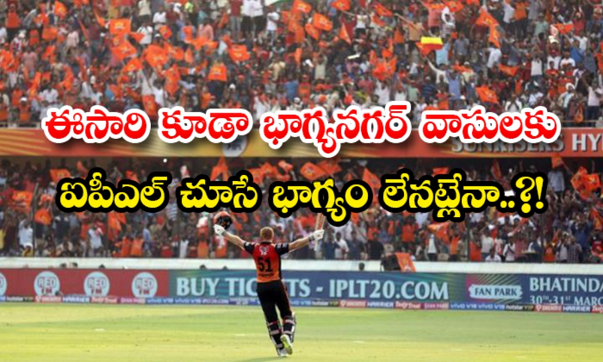 Ipl 2021 Will Conduct In Hyderabad Or Not-TeluguStop.com