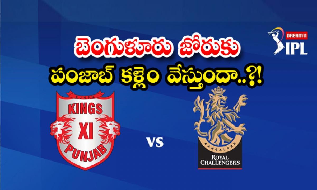 In Ipl2020 Punjab Team Is Defeat Bangalore Team-బెంగళూరు జోరుకు పంజాబ్ కళ్లెం వేస్తుందా..-General-Telugu-Telugu Tollywood Photo Image-TeluguStop.com