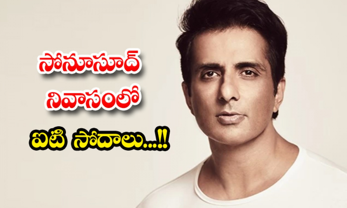 It Raids At Sonu Soods Residence-సోనూసూద్ నివాసంలో ఐటి సోదాలు..-Latest News - Telugu-Telugu Tollywood Photo Image-TeluguStop.com