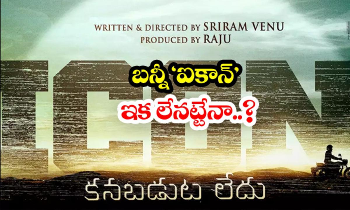 Allu Arjun Icon Movie Shelved Forever-TeluguStop.com