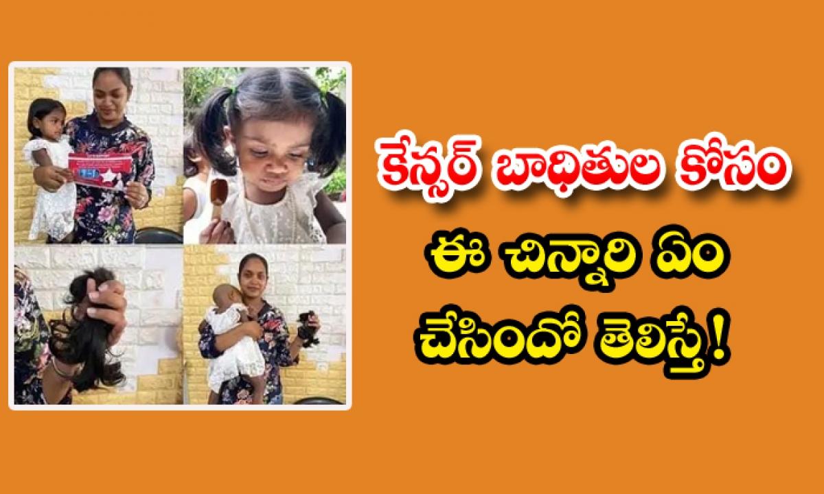If Only You Knew What This Kid Did For Cancer Victims-కేన్సర్ బాధితుల కోసం ఈ చిన్నారి ఏం చేసిందో తెలిస్తే-General-Telugu-Telugu Tollywood Photo Image-TeluguStop.com