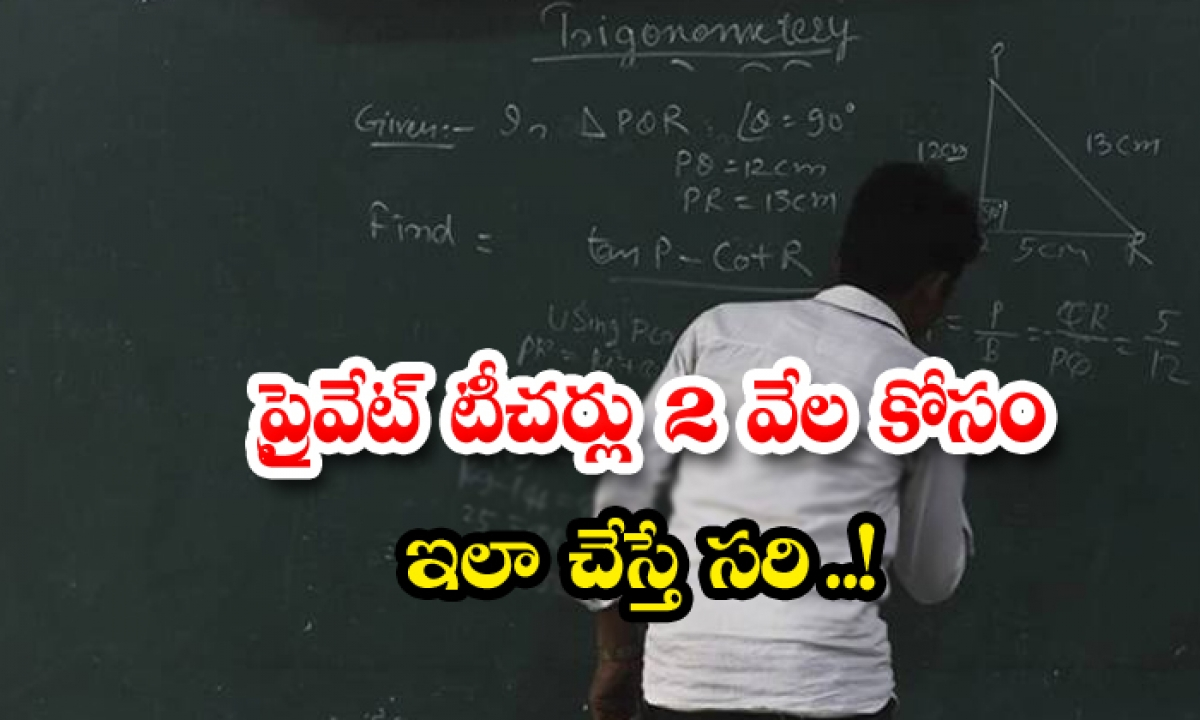 If Private Teachers Do This For 2 Thousand-TeluguStop.com