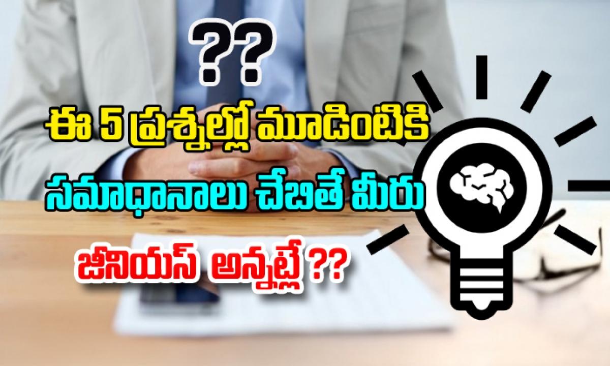 If You Answer Three Of These Five Questions You Are Genius-ఈ ఐదు ప్రశ్నల్లో మూడింటికి మీరు సమాధానాలు చెబితే మీరు జీనియస్ అన్నట్లే లెక్క ట్రై చేయండి-General-Telugu-Telugu Tollywood Photo Image-TeluguStop.com
