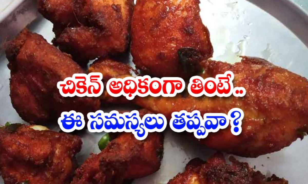 If You Eat More Chicken There Will Be Side Effects-చికెన్ అధికంగా తింటే.. ఈ సమస్యలు తప్పవా-Latest News - Telugu-Telugu Tollywood Photo Image-TeluguStop.com