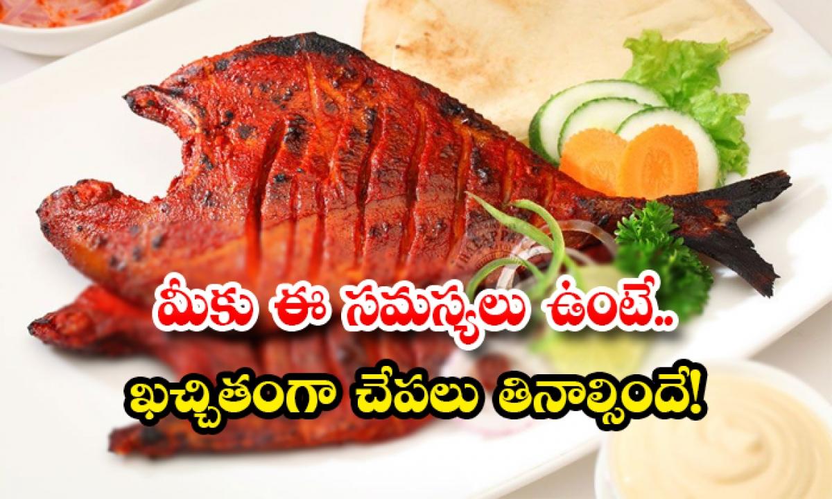 If You Have These Problems You Should Definitely Eat Fish-మీకు ఈ సమస్యలు ఉంటే..ఖచ్చితంగా చేపలు తినాల్సిందే-Latest News - Telugu-Telugu Tollywood Photo Image-TeluguStop.com