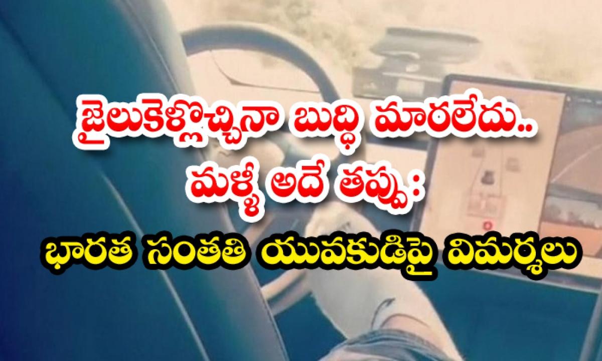 Im Very Rich Indian American Lands In Jail For Tesla Stunt Repeats It After Release-జైలుకెళ్లొచ్చినా బుద్ధి మారలేదు.. మళ్లీ అదే తప్పు: భారత సంతతి యువకుడిపై విమర్శలు-Latest News - Telugu-Telugu Tollywood Photo Image-TeluguStop.com