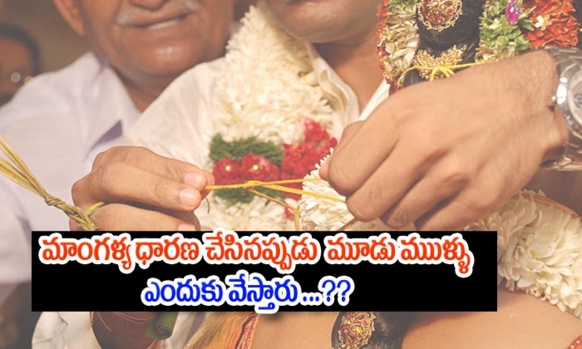 Importance Of Mangalya Dharana-TeluguStop.com