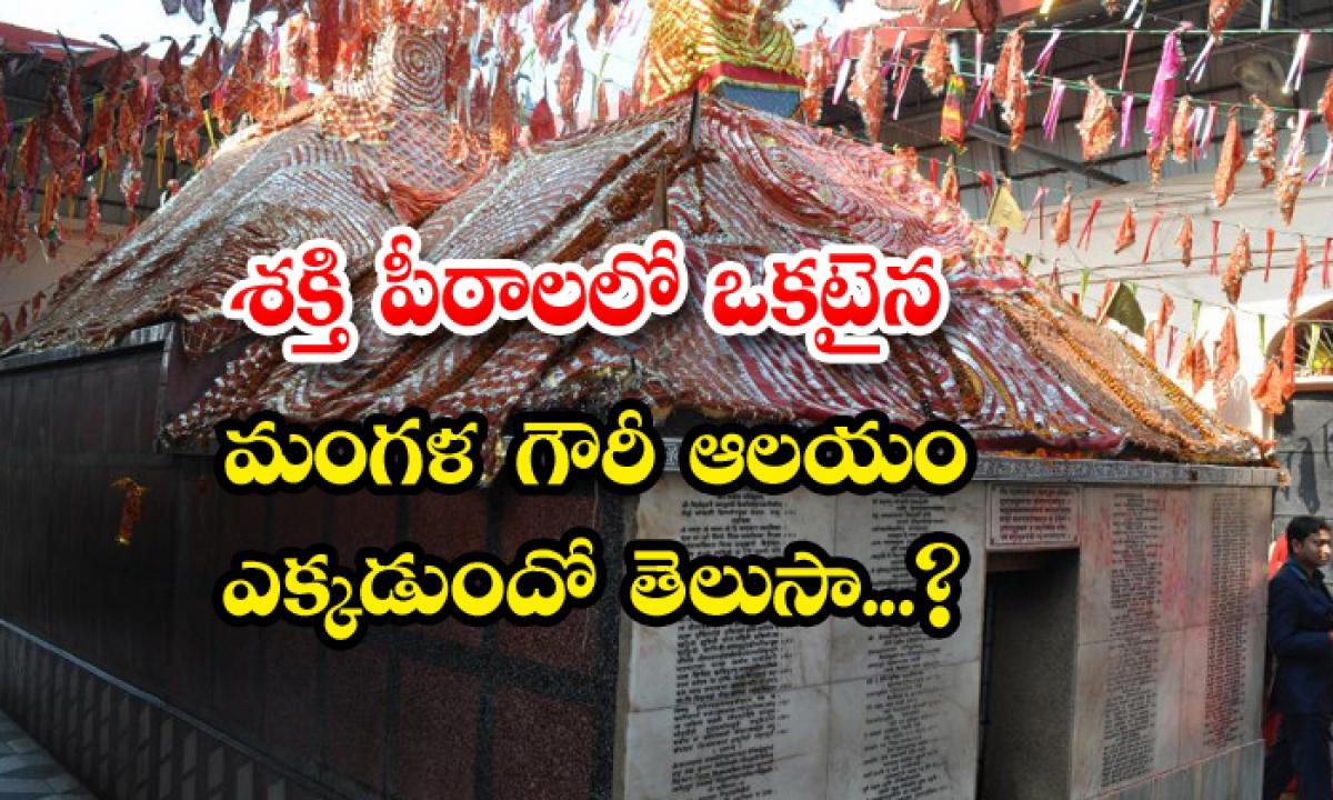 Mangala Gauri Temple Highlights-TeluguStop.com