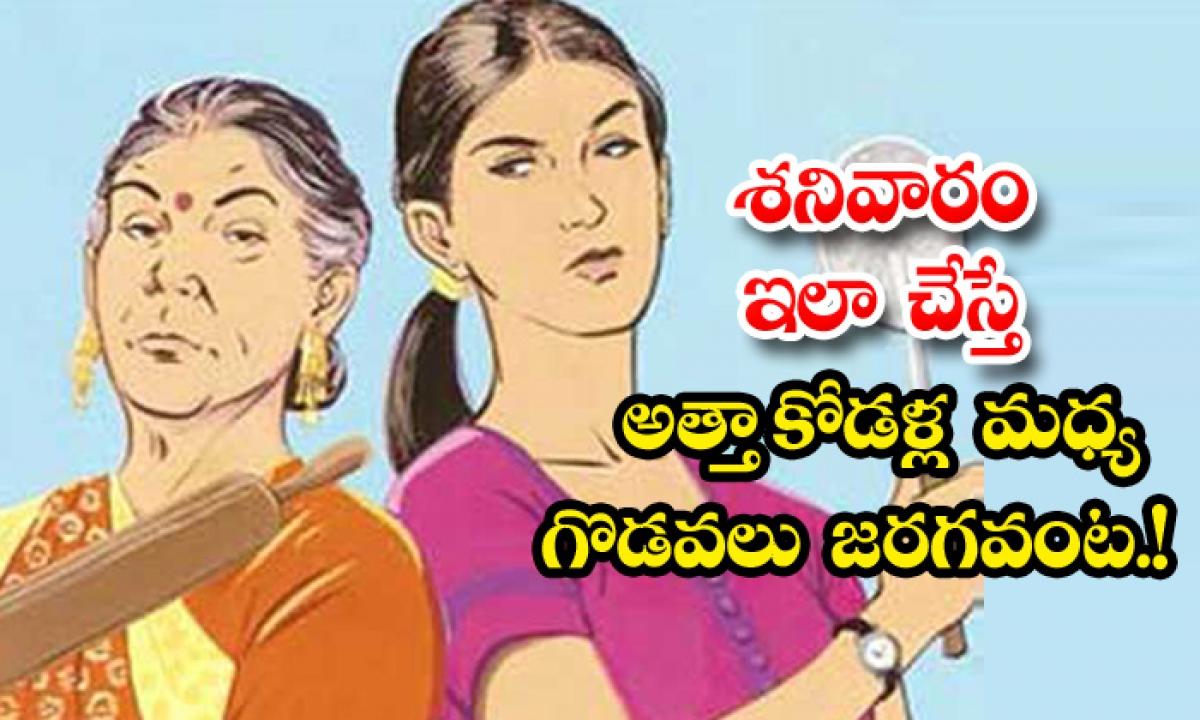 Doing These Things On Saturday Would Prevent Clashes Between The Daughter And Mother In Law-శనివారం ఈ పనులు చేస్తే అత్తాకోడళ్ల మధ్య గొడవలు జరగవంట-Latest News - Telugu-Telugu Tollywood Photo Image-TeluguStop.com