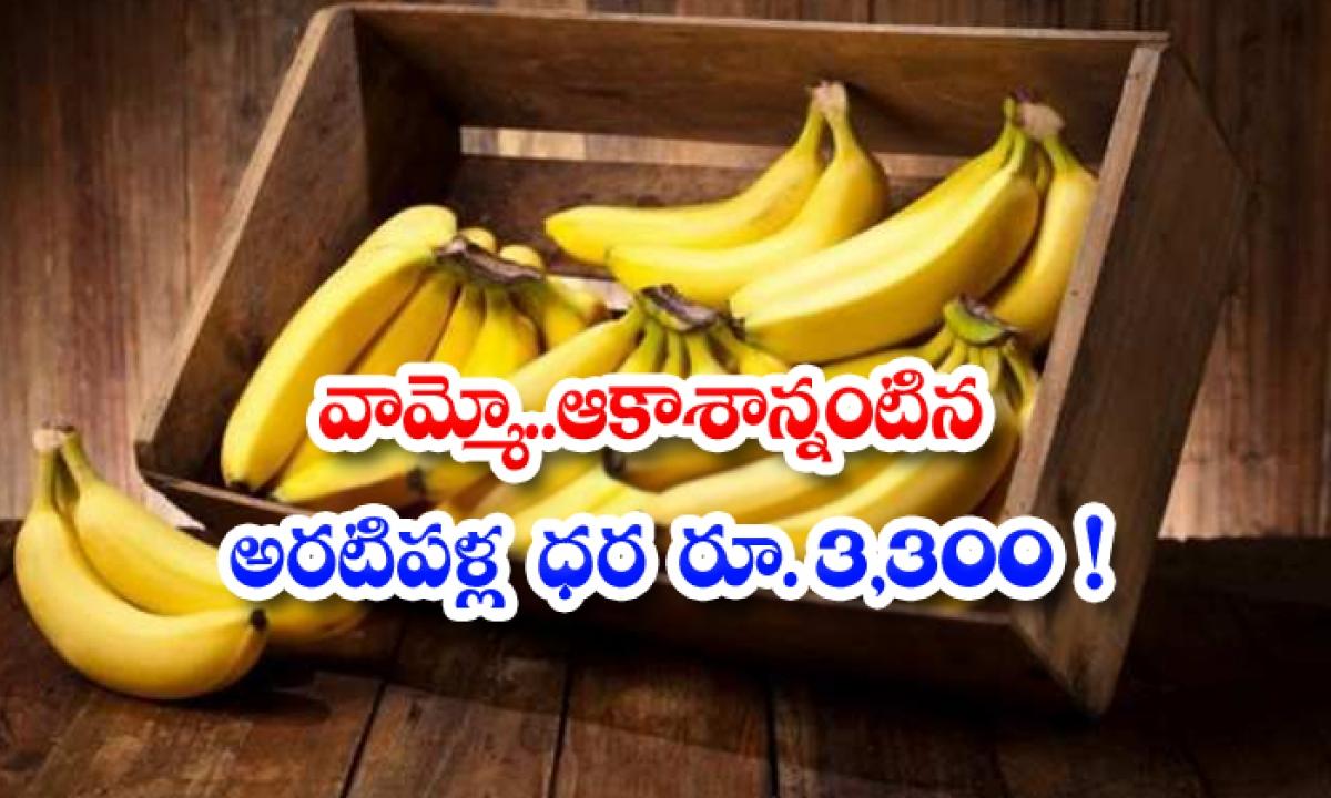 In North Korea Banana Cost Hiked By 3300 Rupees-వామ్మో.. ఆకాశాన్నంటిన అరటిపళ్ల ధర రూ.3,300 -General-Telugu-Telugu Tollywood Photo Image-TeluguStop.com