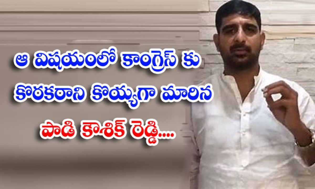 In That Regard Kaushik Reddy Who Has Become A Thorn In The Side Of The Congress-TeluguStop.com
