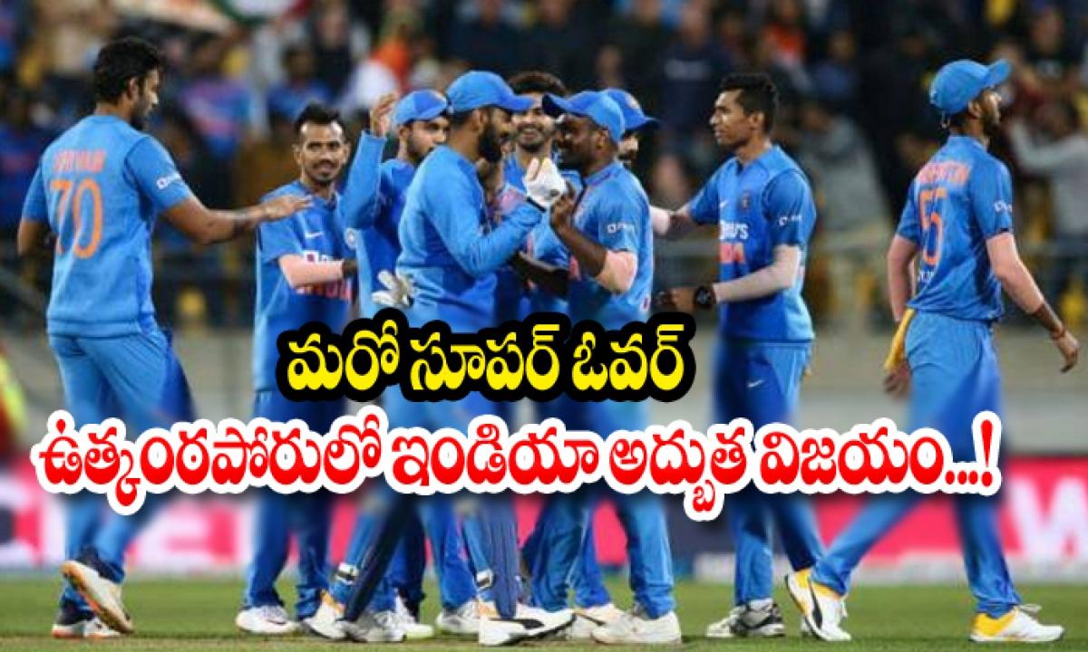 India Newziland Cricket Superover-మరో సూపర్ ఓవర్ : ఉత్కంఠపోరులో ఇండియా అద్బుత విజయం-Breaking/Featured News Slide-Telugu Tollywood Photo Image-TeluguStop.com