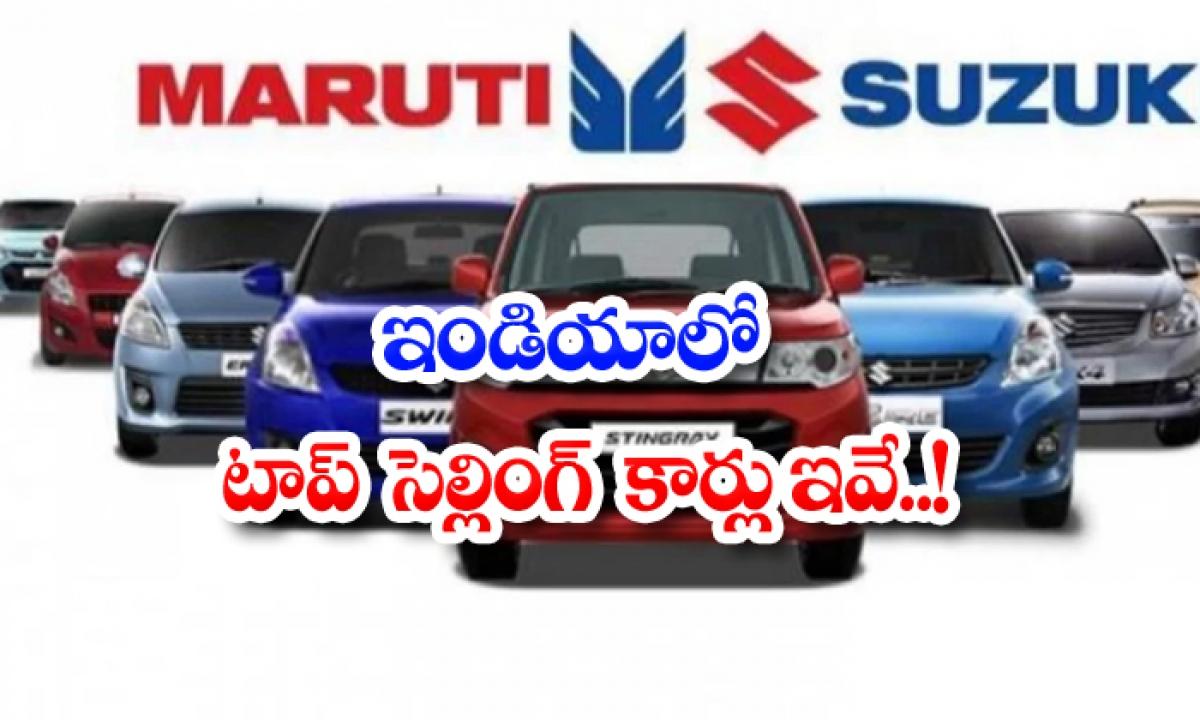 India Top Selling Cars Maruti Suzuki Models-TeluguStop.com