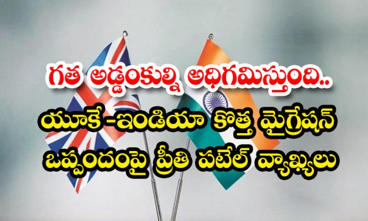 India Uk Migration Pact Overcomes Past Barriers Uks Home Secretary Priti Patel-TeluguStop.com
