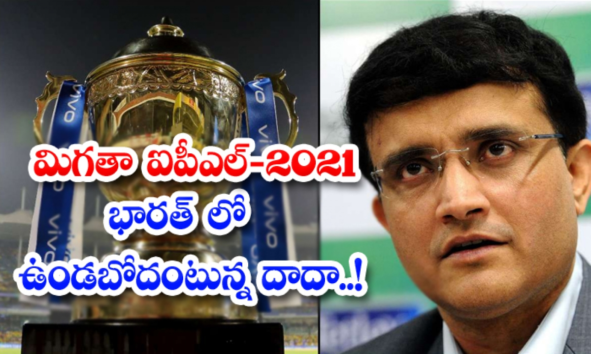 The Rest Of The Ipl 2021 Is Going To Be In India-మిగితా ఐపీఎల్ – 2021 భారత్ లో ఉండబోదంటున్న దాదా..-General-Telugu-Telugu Tollywood Photo Image-TeluguStop.com