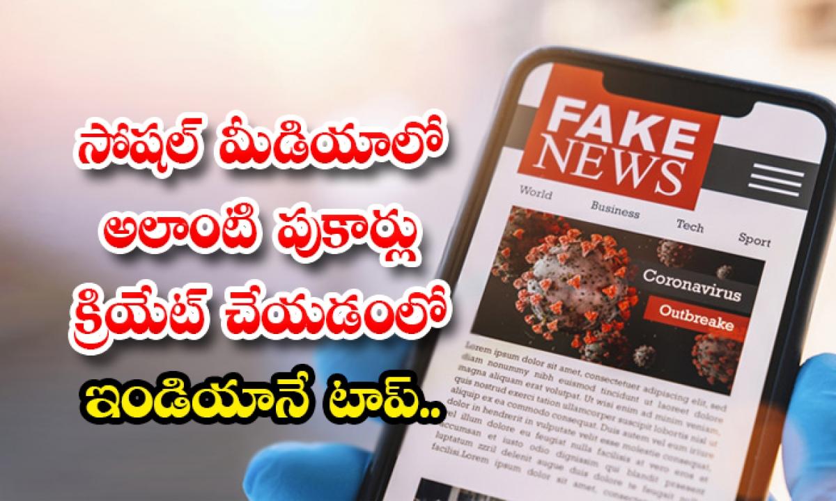 India Is The Top In Creating Such Rumors On Social Media-సోషల్ మీడియాలో అలాంటి పుకార్లు క్రియేట్ చేయడంలో ఇండియానే టాప్..-General-Telugu-Telugu Tollywood Photo Image-TeluguStop.com