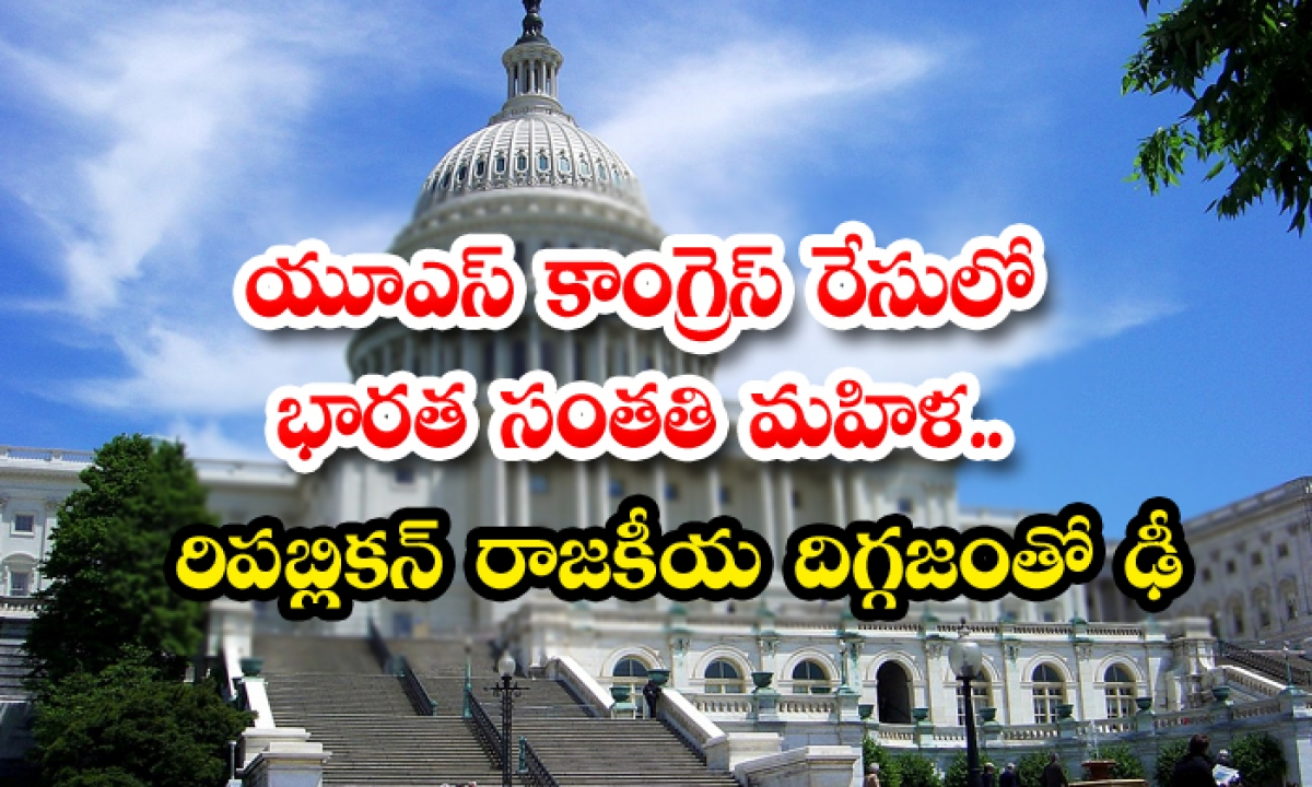 Indian American Entrepreneur Enters Congressional Race From California-యూఎస్ కాంగ్రెస్ రేసులో భారత సంతతి మహిళ.. రిపబ్లికన్ రాజకీయ దిగ్గజంతో ఢీ-Latest News - Telugu-Telugu Tollywood Photo Image-TeluguStop.com