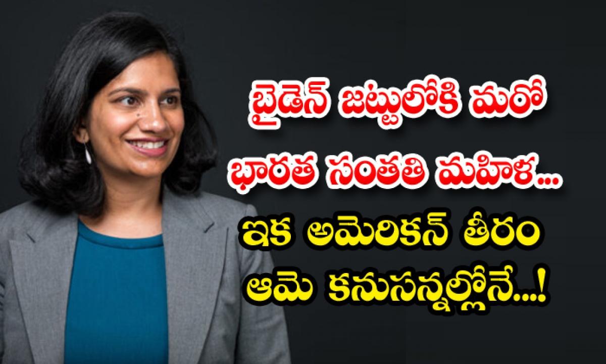 White House Nominates Indian American Jainey Bavishi For Noaa Position-బైడెన్ జట్టులోకి మరో భారత సంతతి మహిళ… ఇక అమెరికన్ తీరం ఆమె కనుసన్నల్లోనే..-Latest News - Telugu-Telugu Tollywood Photo Image-TeluguStop.com