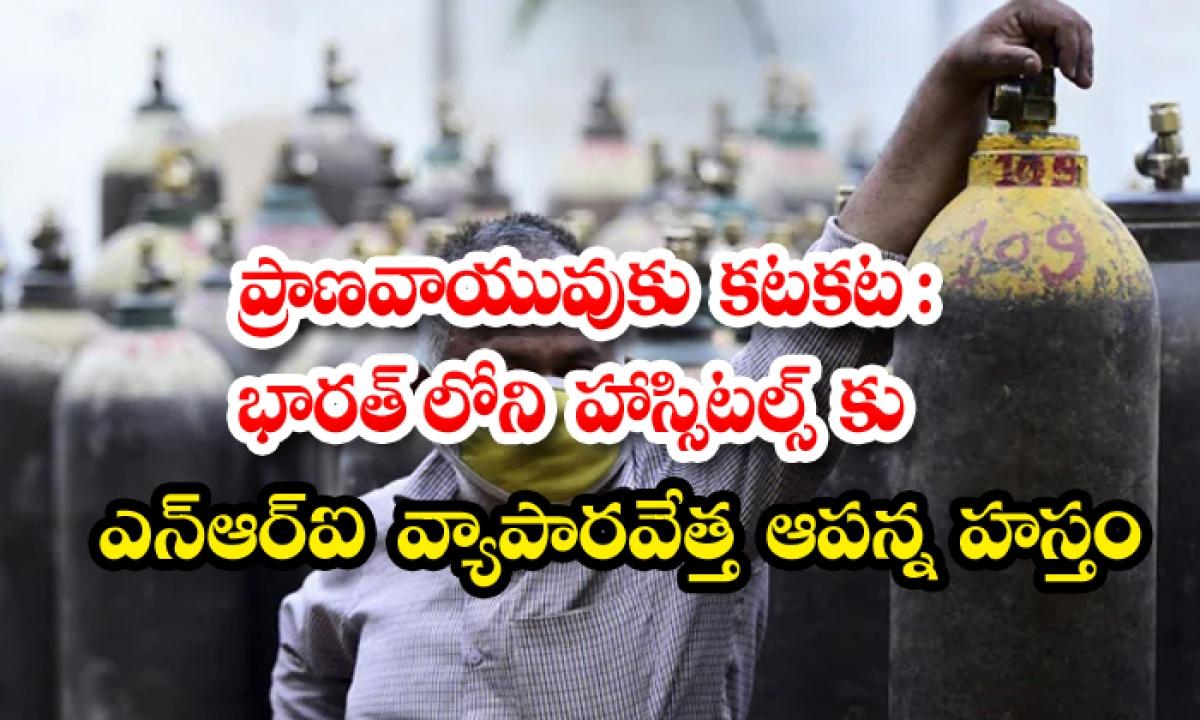 Indian American Billionaire Vinod Khosla Offers To Help Indian Hospitals With Import Of Oxygen-ప్రాణవాయువుకు కటకట: భారత్లోని హాస్పిటల్స్కు ఎన్ఆర్ఐ వ్యాపారవేత్త ఆపన్న హస్తం-Latest News - Telugu-Telugu Tollywood Photo Image-TeluguStop.com