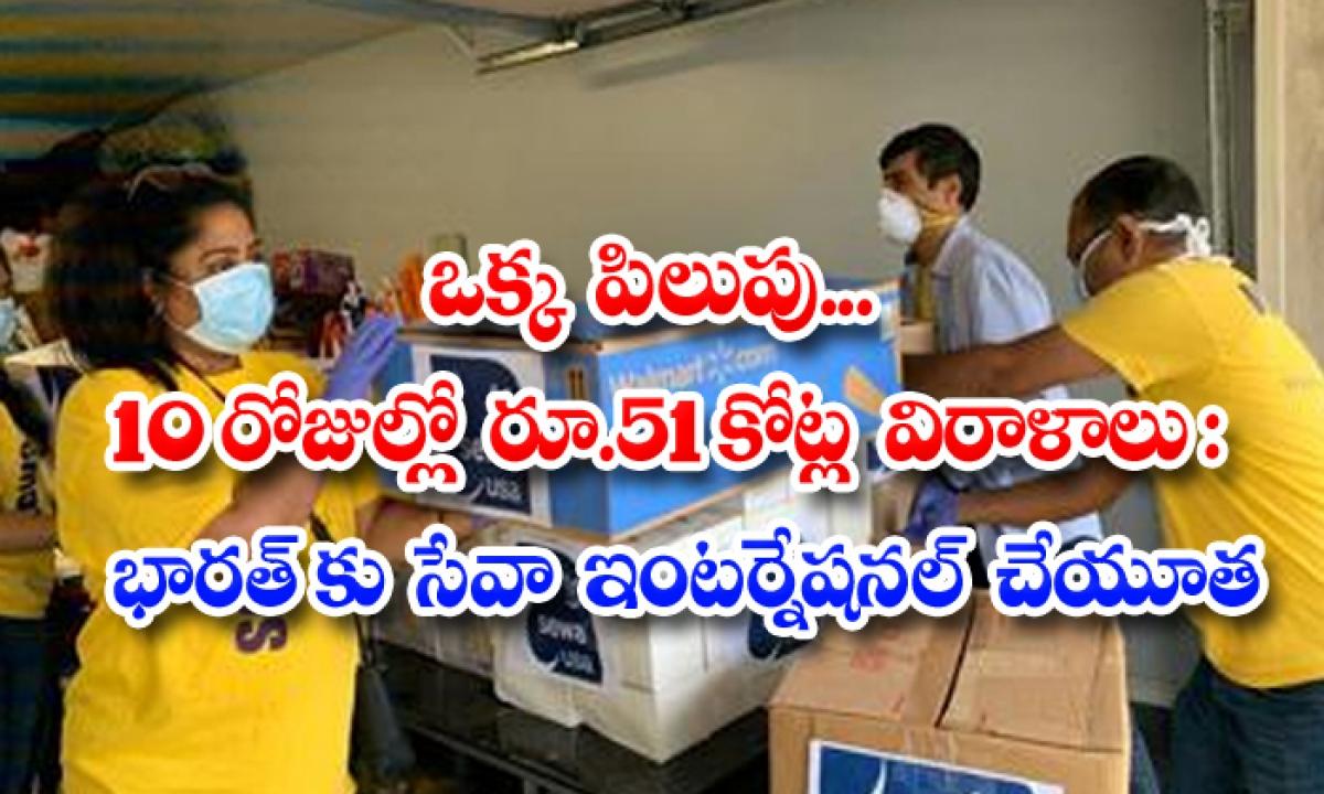 Indian American Non Profit Sewa International Oxygen Concentrators India-ఒక్క పిలుపు.. 10 రోజుల్లో రూ.51 కోట్ల విరాళాలు: భారత్కు సేవా ఇంటర్నేషనల్ చేయూత-Latest News - Telugu-Telugu Tollywood Photo Image-TeluguStop.com