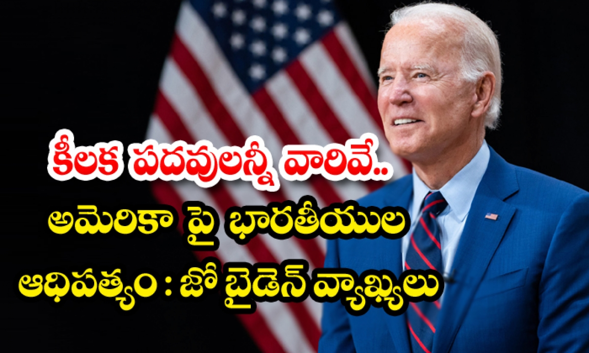 Indian Americans Are Taking Over The Country Says Us President Joe Biden-TeluguStop.com