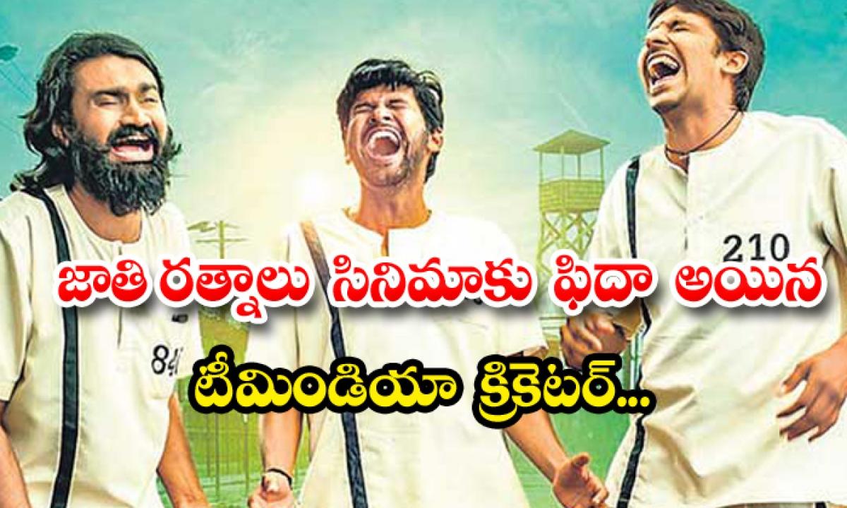 Cricketer Dinesh Karthik Praises Jathi Rathnalu Movie-TeluguStop.com