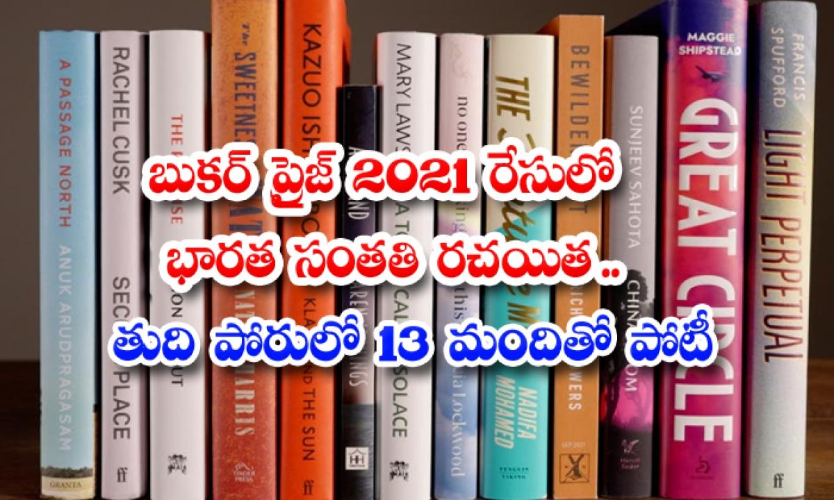 Indian Origin Author Sunjeev Sahota Among 13 Contenders For Booker Prize-బుకర్ ప్రైజ్ 2021 రేసులో భారత సంతతి రచయిత.. తుది పోరులో 13 మందితో పోటీ-Latest News - Telugu-Telugu Tollywood Photo Image-TeluguStop.com