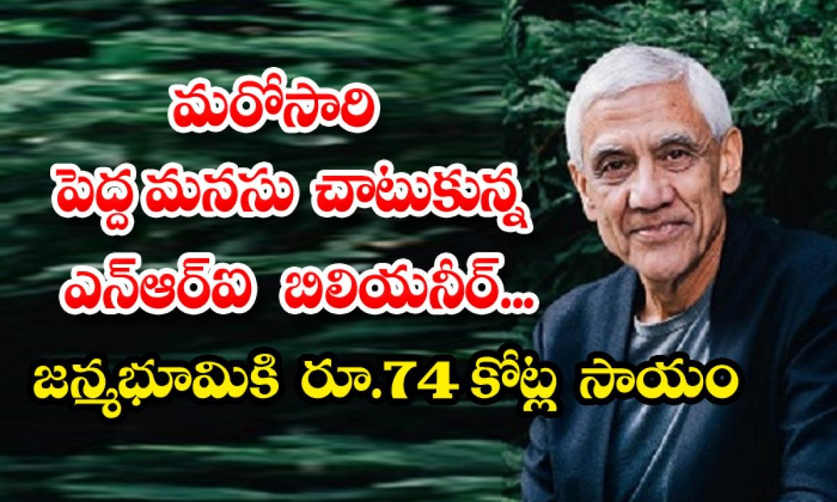 Indian Origin Billionaire Vinod Khosla 10million Dollars Oxygen Supply To Indians-TeluguStop.com