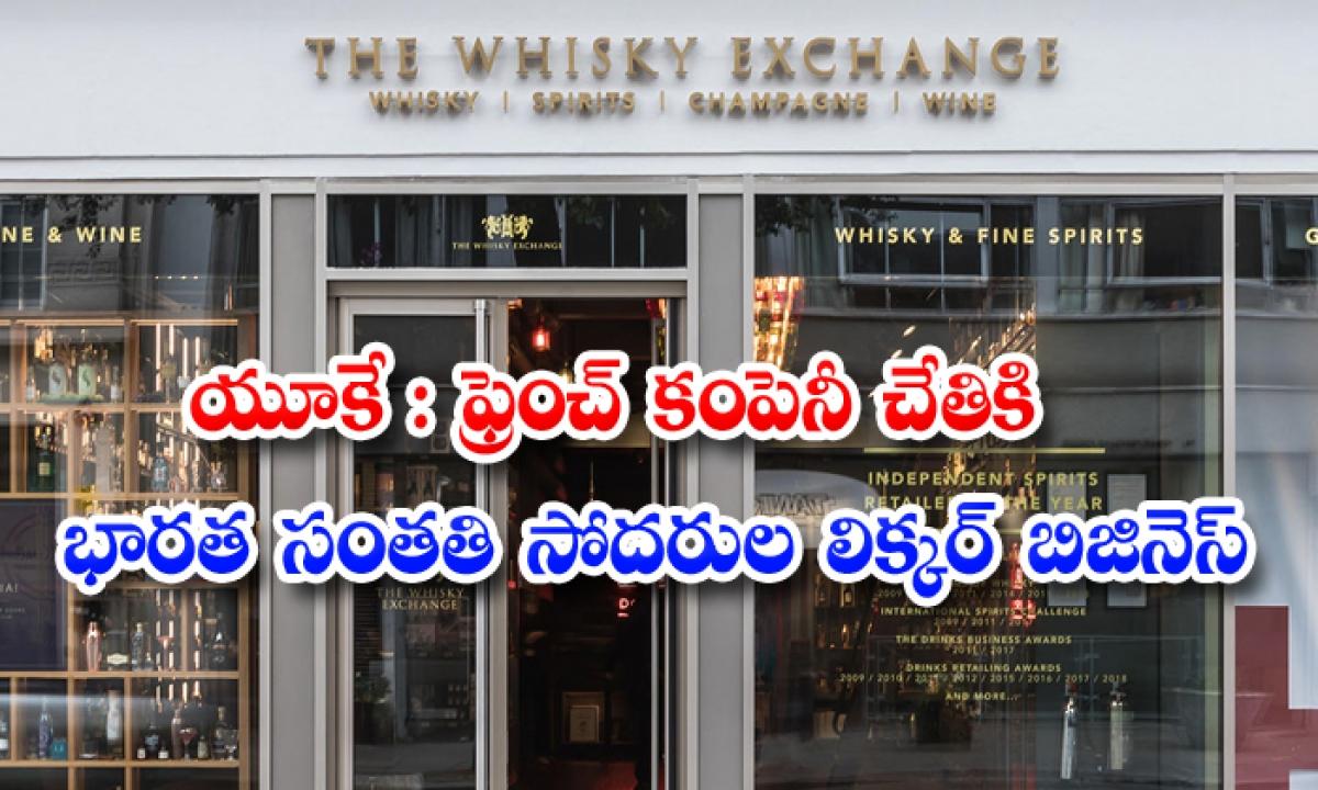 Indian Origin Brothers Agree To Sell Uk Liquor Business To Pernod Ricard-యూకే : ఫ్రెంచ్ కంపెనీ చేతికి భారత సంతతి సోదరుల లిక్కర్ బిజినెస్-Latest News - Telugu-Telugu Tollywood Photo Image-TeluguStop.com