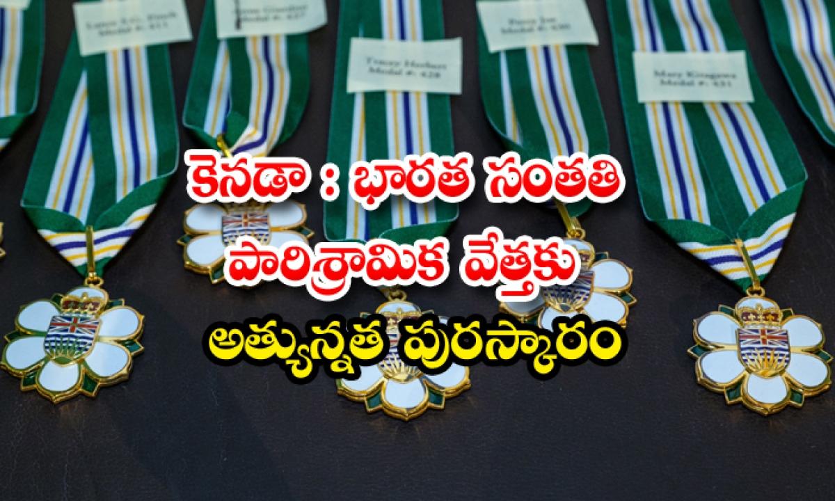 Indian Origin Entrepreneur Honoured With Order Of British Columbia-కెనడా: భారత సంతతి పారిశ్రామిక వేత్తకు అత్యున్నత పురస్కారం-Latest News - Telugu-Telugu Tollywood Photo Image-TeluguStop.com