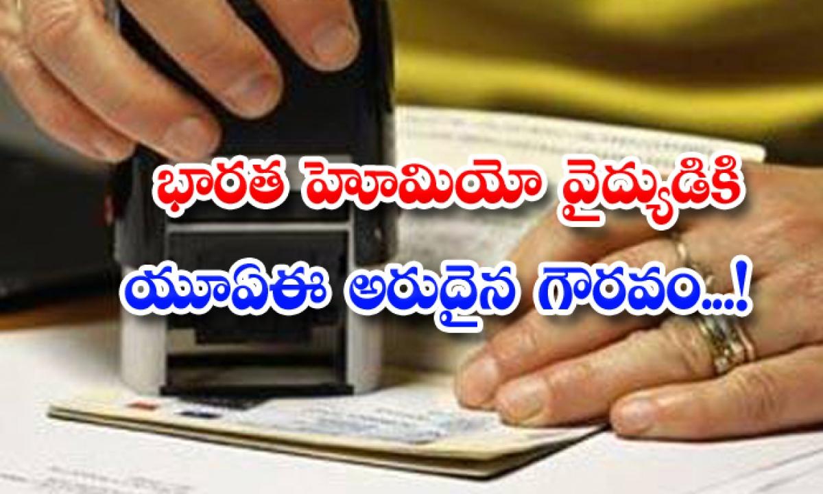 Indian Origin Homeopathy Doctor Got Golden Visa-భారత హోమియో వైద్యుడికి యూఏఈ అరుదైన గౌరవం…-Latest News - Telugu-Telugu Tollywood Photo Image-TeluguStop.com