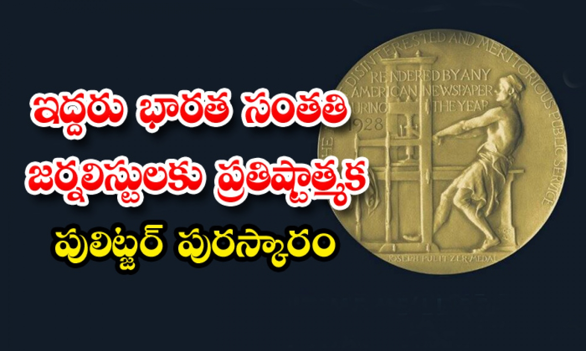 Indian Origin Journalist Won Pulitzer Prize-అమెరికా: ఇద్దరు భారత సంతతి జర్నలిస్టులకు ప్రతిష్టాత్మక పులిట్జర్ పురస్కారం-Latest News - Telugu-Telugu Tollywood Photo Image-TeluguStop.com
