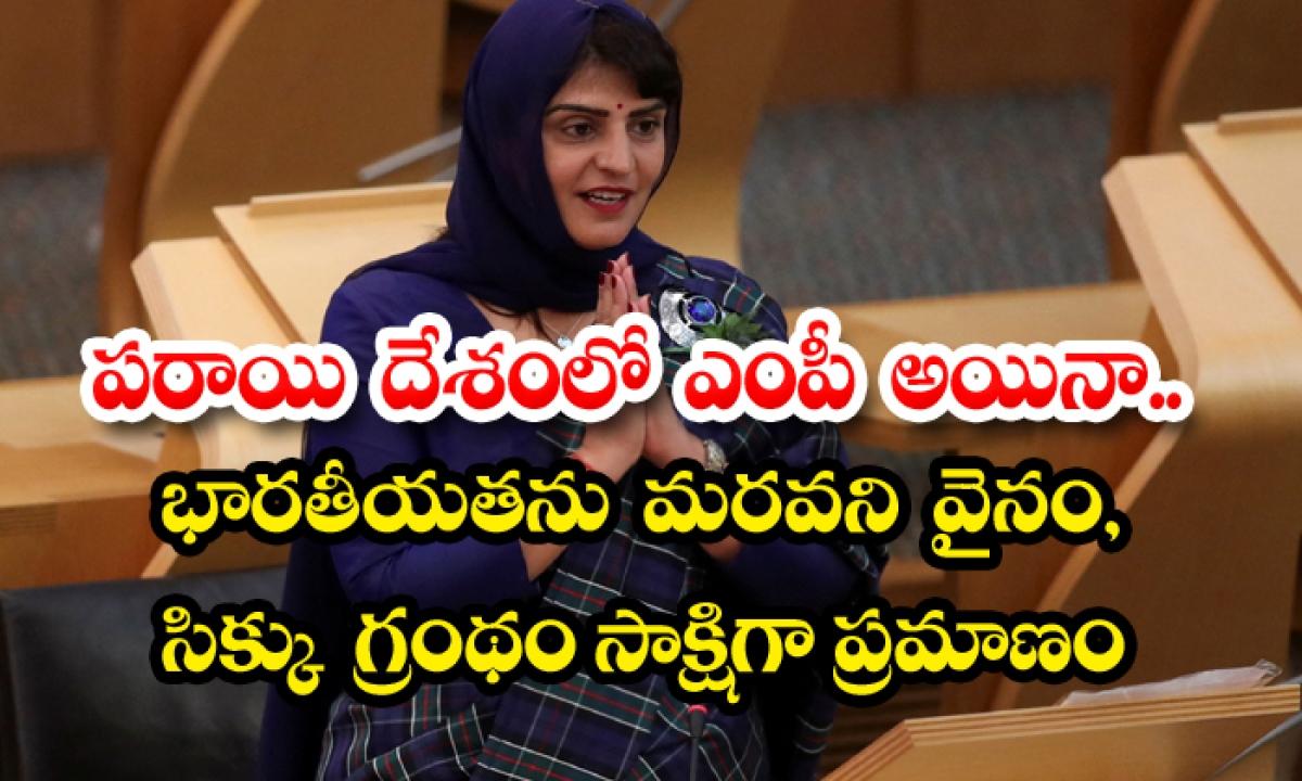 Indian Origin Mp In Scottish Parliament Recites Sikh Prayer Before Oath-TeluguStop.com