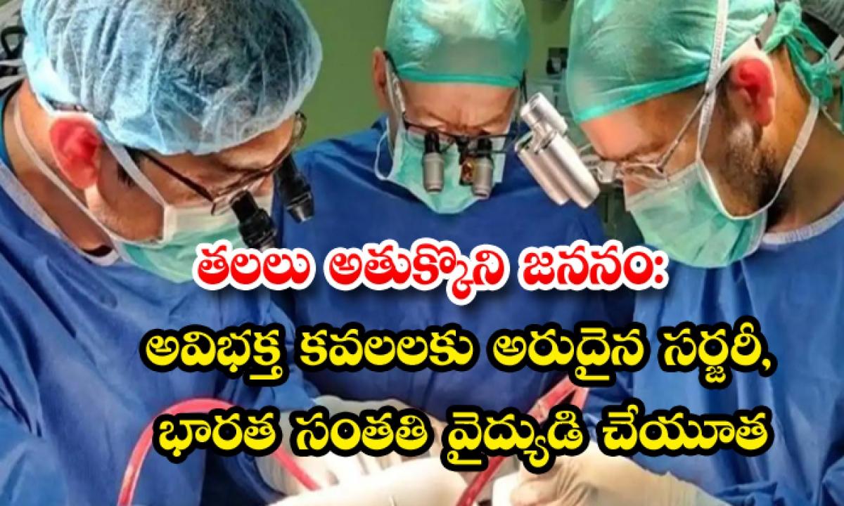 Indian Origin Neurosurgeon Helps Israeli Twins Conjoined Head Surgery-తలలు అతుక్కొని జననం: అవిభక్త కవలలకు అరుదైన సర్జరీ, భారత సంతతి వైద్యుడి చేయూత-Latest News - Telugu-Telugu Tollywood Photo Image-TeluguStop.com