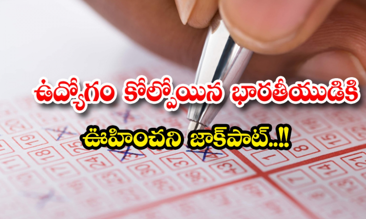 Indian Origin Won Lottery Dubai-ఇదీ లక్కంటే…ఉద్యోగం కోల్పోయిన భారతీయుడికి ఊహించని జాక్ పాట్..-Latest News - Telugu-Telugu Tollywood Photo Image-TeluguStop.com