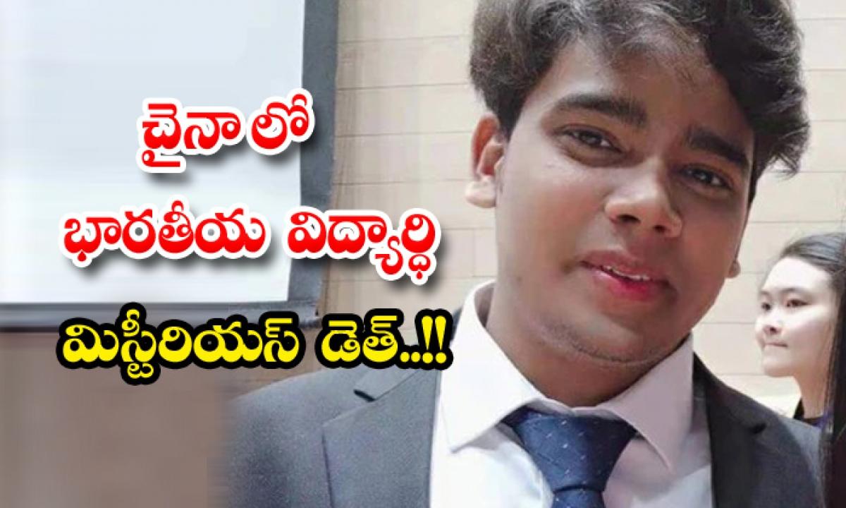Indian Student Dead China Unknown Circumstances-చైనాలో భారతీయ విద్యార్ధి మిస్టీరియస్ డెత్..-Latest News - Telugu-Telugu Tollywood Photo Image-TeluguStop.com