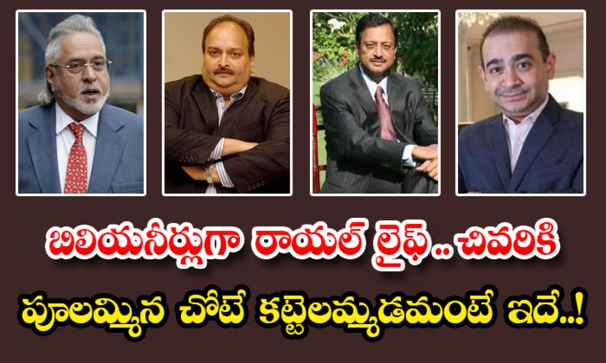 Indians Billionaires Fade Out Journey-TeluguStop.com