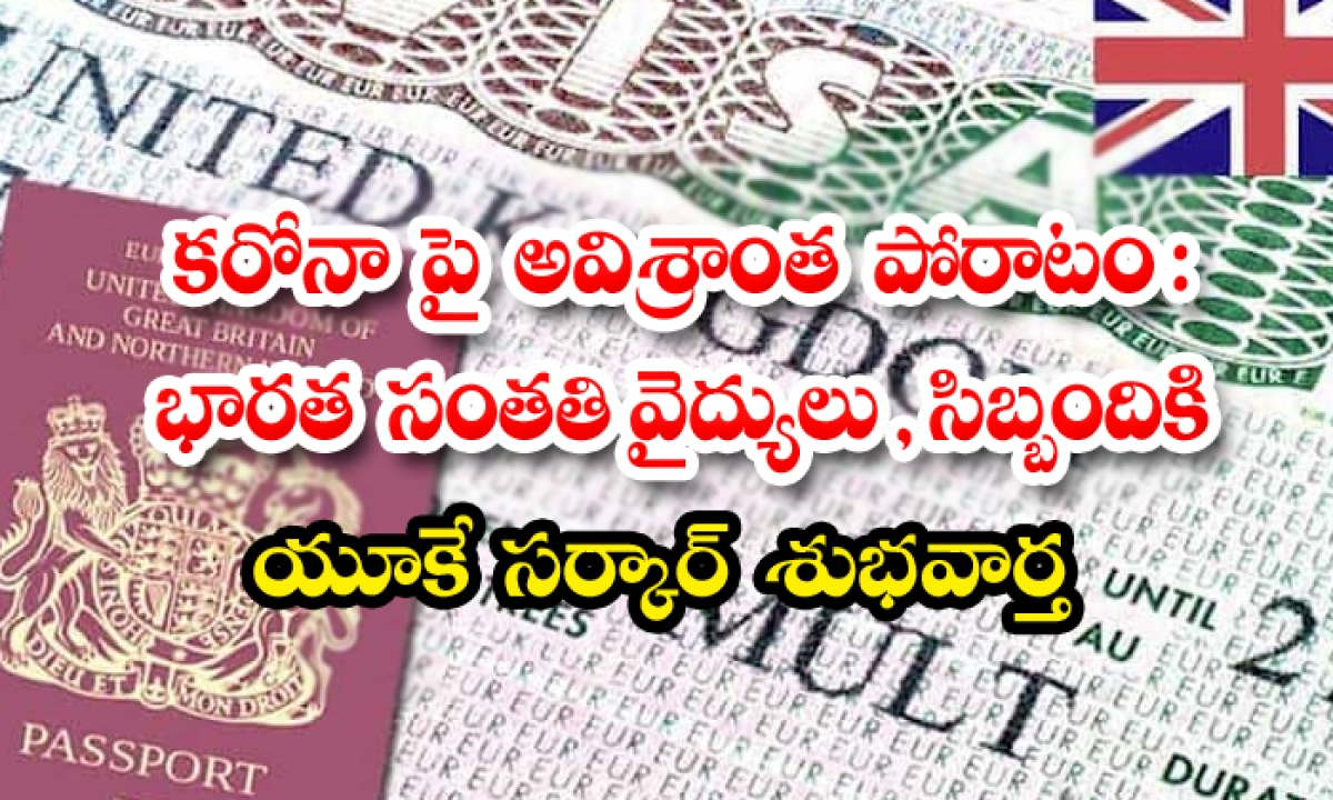Indian Doctors Nurses To Benefit From Uks Fee Free 1 Year Visa Extension-TeluguStop.com