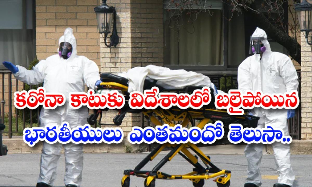 "Indian Nris Died For Kovid 19 Around 70 Countries-కరోనా కాటుకు విదేశాలలో బలై పోయిన ""భారతీయులు"" ఎంతమందో తెలుసా….-Latest News - Telugu-Telugu Tollywood Photo Image-TeluguStop.com"