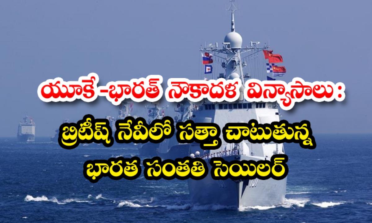 Indian Origin Crew Member Part Of Uk Naval Exercises In Indian Ocean-యూకే – భారత్ నౌకాదళ విన్యాసాలు: బ్రిటీష్ నేవీలో సత్తా చాటుతున్న భారత సంతతి సెయిలర్-Latest News - Telugu-Telugu Tollywood Photo Image-TeluguStop.com